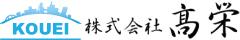 株式会社 髙栄